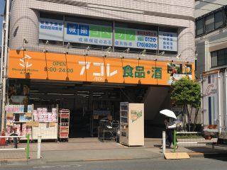 アコレ 蓮根店