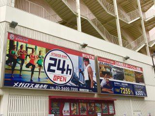 錦糸町スポーツジム メガロス錦糸町