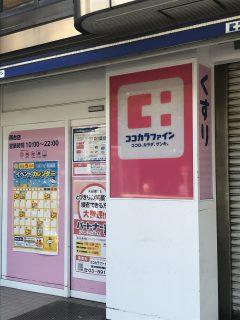 ココカラファイン 西台駅前店