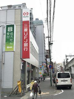 三菱UFJ三菱UFJ銀行 登戸支店