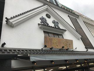 錦糸町の魚屋さん魚寅