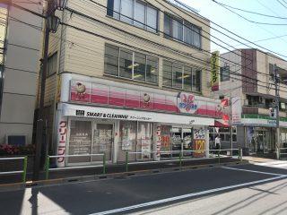 ホワイト急便 蓮根駅前店