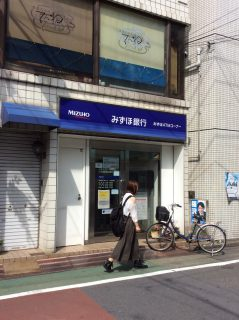 みずほ銀行 江古田支店