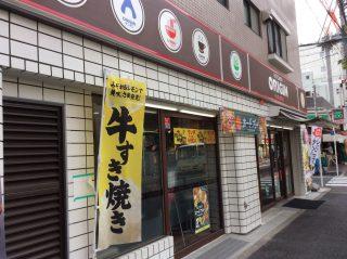 キッチンオリジン江古田店