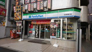 ファミリーマート 志木駅南口店