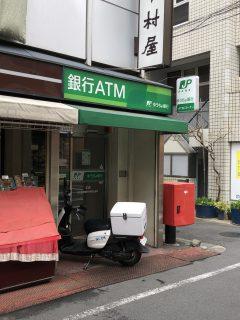 ゆうちょ銀行 西武新宿線野方駅出張所