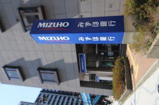 みずほ銀行 深川支店