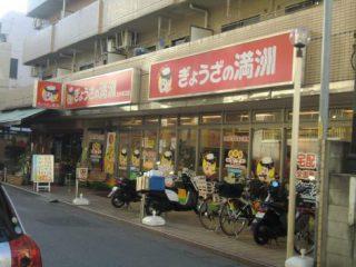 ぎょうざの満洲 志木南口店