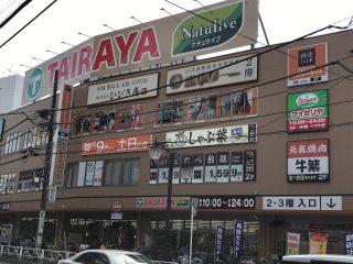 エコスTAIRAYA志木店