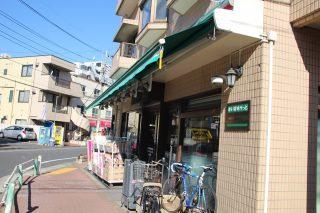 まいばすけっと地下鉄赤塚駅南口店