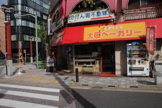 太田ベーカリー OHTA Bakery