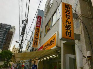 錦糸町処方箋受付のスギ薬局