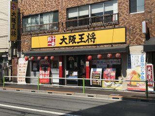 大阪王将 蓮根店