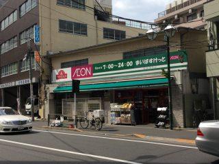 まいばすけっと 江古田栄町店