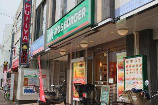 モスバーガー 東大和市駅前店