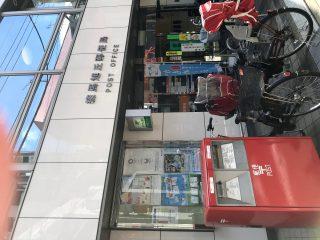 練馬旭丘郵便局