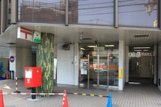 志木駅前郵便局