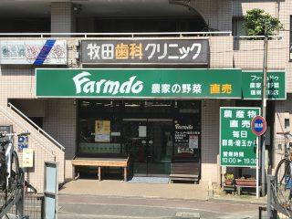 ファームドゥ農家の野菜 蓮根駅前店