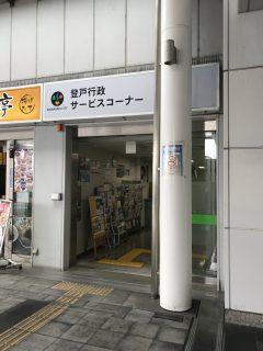 登戸行政サービスコーナー