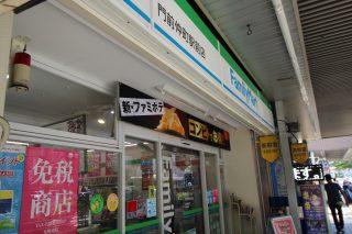 ファミマ門仲駅前店