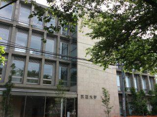 武蔵大学 江古田キャンパス