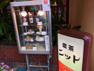 錦糸町 喫茶店ニット
