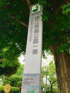 錦糸町 猿江恩賜公園