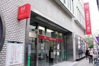 三菱東京UFJ銀行 新座志木支店