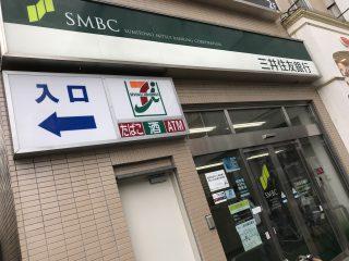 錦糸町三井住友銀行