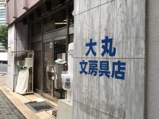 (株)大丸文房具店