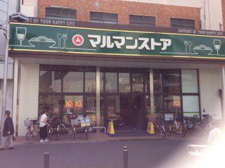 マルマンストア江古田駅南口店