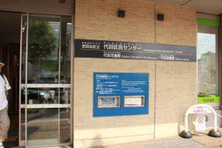 代田区民センター
