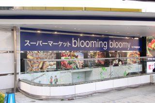 スーパーマーケットblooming bloomy