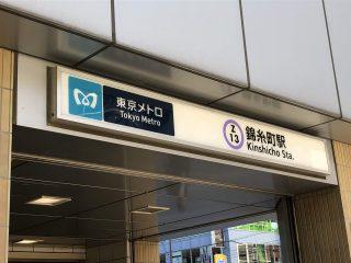 メトロ半蔵門線錦糸町駅