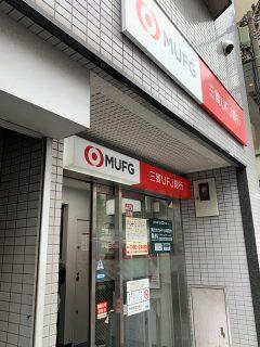 早稲田三菱UFJU