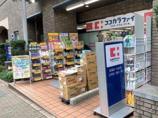 ココカラファイン新宿天神
