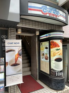 早稲田シャノアール