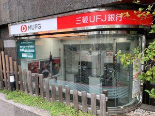 三菱UFJ銀行神楽坂