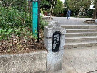 鶴巻南公園