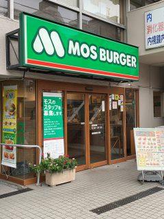 モスバーガー早稲田