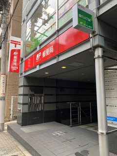 郵便局新宿天神