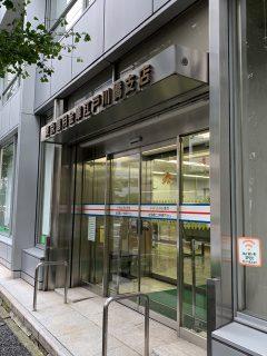 東京信用金庫江戸川橋支店
