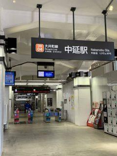 大井町線中延駅