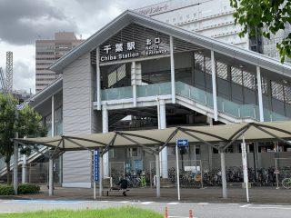千葉駅北口