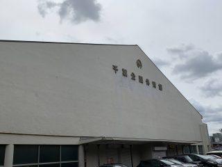 千葉公園体育館
