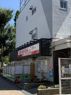 富士見台児童センター