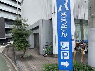ろうきん/179m
